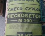 ПЕСКОБЕТОН М-300/25 кг