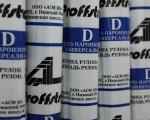 АРДМАНОЛ- Д Proffstroy гидро-пароизоляция универсальная 1,5м 35м2